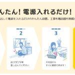 『Softbank Air』と『HOME L01』比較、一般家庭用の固定回線としてはどちらがおすすめなのか?