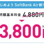 【キャンペーン情報】Softbank Airが月額3,800円から!「はじめようSoftbank Air割」実施中!
