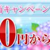 【楽天モバイル】激安スマホ本体が680円から!6月のウキウキ特価キャンペーン実施中!