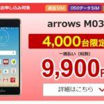 【7月】新機種追加!対象端末が最安980円から!楽天モバイル夏の7月キャンペーン実施中!