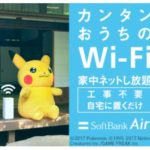 【Softbank Air導入記録】自宅にソフトバンクairがきた時のお話!