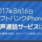 【2017年】ソフトバンクのiPhoneで使える格安SIMがついに登場!【b-mobile】