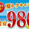 最新端末追加!話題のスマホが980円から!楽天モバイル『夏トク』キャンペーン実施中!